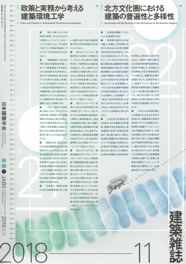 建築雑誌201811(圧縮)